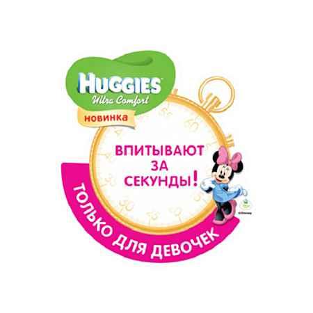 Купить Huggies Подгузники Huggies Ultra Comfort Mega Pack для девочек 5-9 кг (80 шт) Размер 3