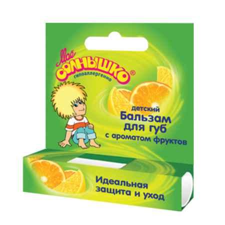 Купить Моё солнышко Бальзам для губ Моё солнышко Фрукты