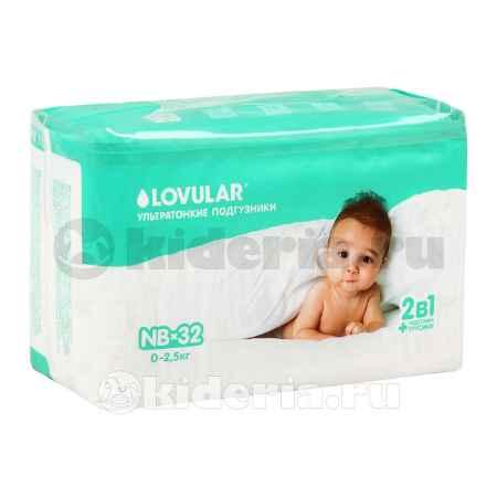 Купить Lovular Подгузники детские NB, до 2,5 кг