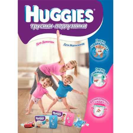 Купить Huggies Трусики Huggies Little Walkers для девочек 9-14 кг (104 шт) Размер 4