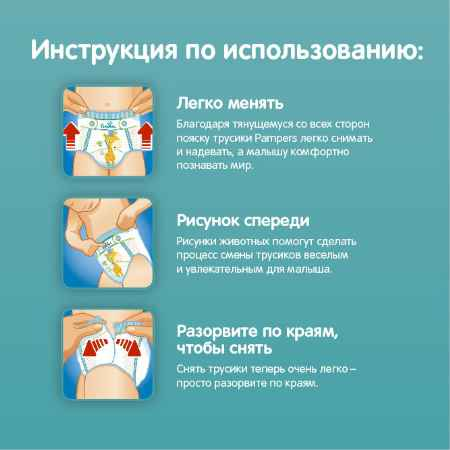 Купить Pampers Набор Pampers Трусики для мальчиков и девочек (4-5 размер)