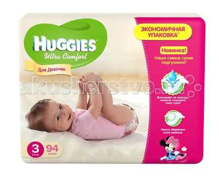 Купить Huggies Подгузники Ultra Comfort Giga Pack для девочек 3 (5-9 кг) 94 шт.