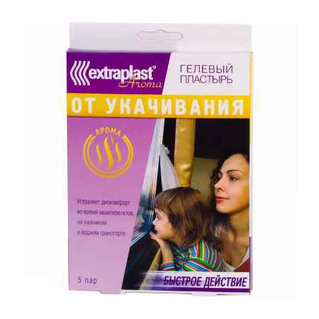 Купить Extraplast Пластырь Extraplast От укачивания (диаметр 23 мм) 5 пар