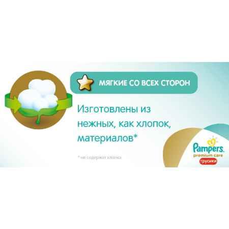 Купить Pampers Набор Pampers Трусики Premium care (5 размер)