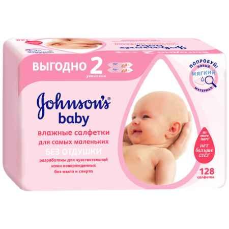 Купить Johnson*s Салфетки влажные Johnson's baby Для самых маленьких с рождения (без отдушки) (запасной блок 64 шт х 2) 128 шт