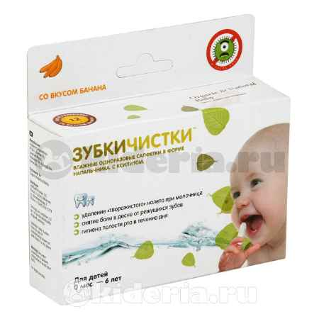 Купить Sun Herbal ЗУБКИЧИСТКИ детские с банановым вкусом, с рождения