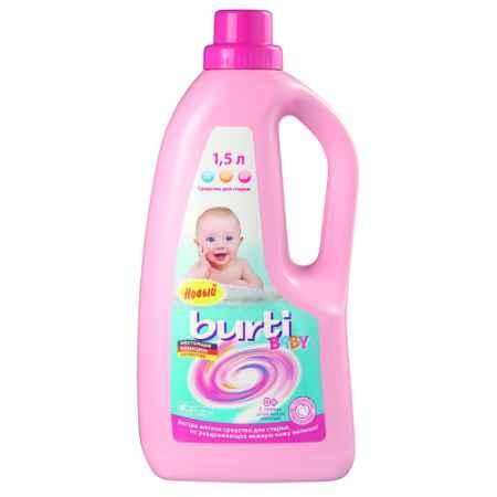 Купить Burti Жидкое средство Burti Бурти для стирки 1,5 л Для детского белья