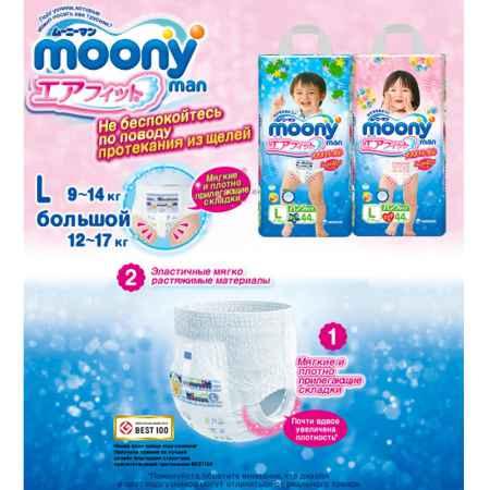 Купить Moony Трусики Moony для мальчиков 9-14 кг (44 шт) Размер L
