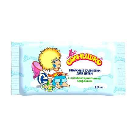 Купить Моё солнышко Салфетки влажные Моё солнышко антибактериальные (с 12 мес) 10 шт