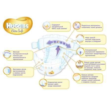 Купить Huggies Подгузники Huggies Elite Soft Mega Pack 5-9 кг (80 шт) Размер 3