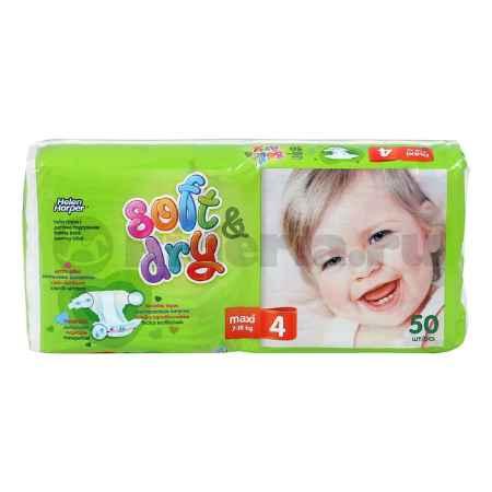 Купить Helen Harper Детские подгузники Soft & Dry maxi 9-18 кг, 50 шт
