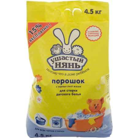Купить Ушастый нянь Стиральный порошок Ушастый нянь 4,5 кг