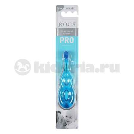 """Купить Rocs Зубная щетка """"R.O.C.S. PRO Baby, с рождения"""