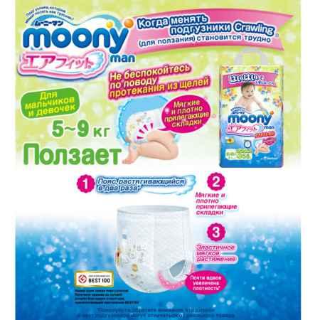 Купить Moony Трусики Moony универсальные 5-9 кг (58 шт) (для тех, кто учится ходить)