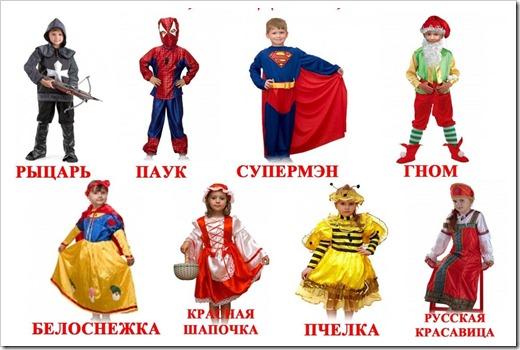 Из чего можно сделать детский карнавальный костюм?