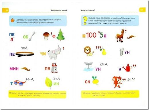 Особенности ребусов и детских головоломок