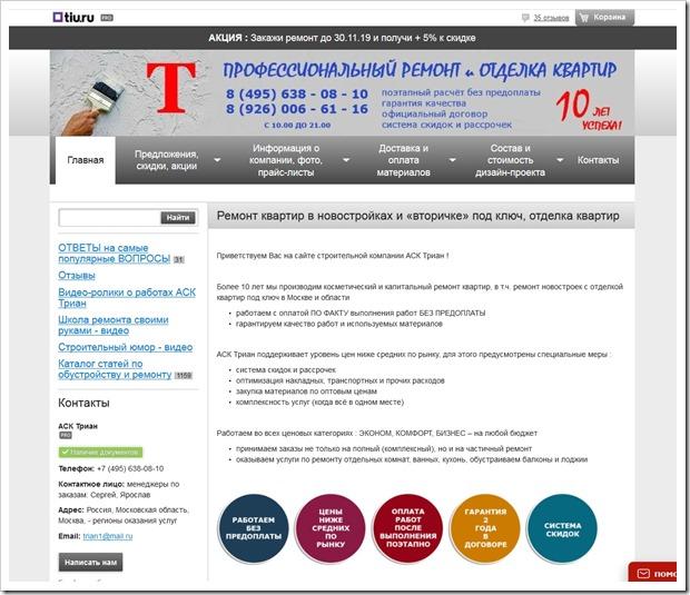 ремонт квартир trian.tiu.ru